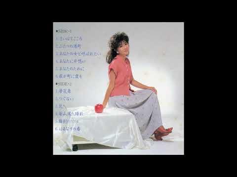 柳沢純子/ファースト・アルバム さいはてごころ(1984)