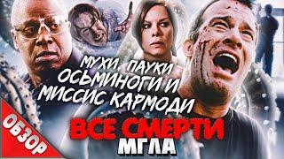 #ВСЕСМЕРТИ: Мгла (2007) ОБЗОР