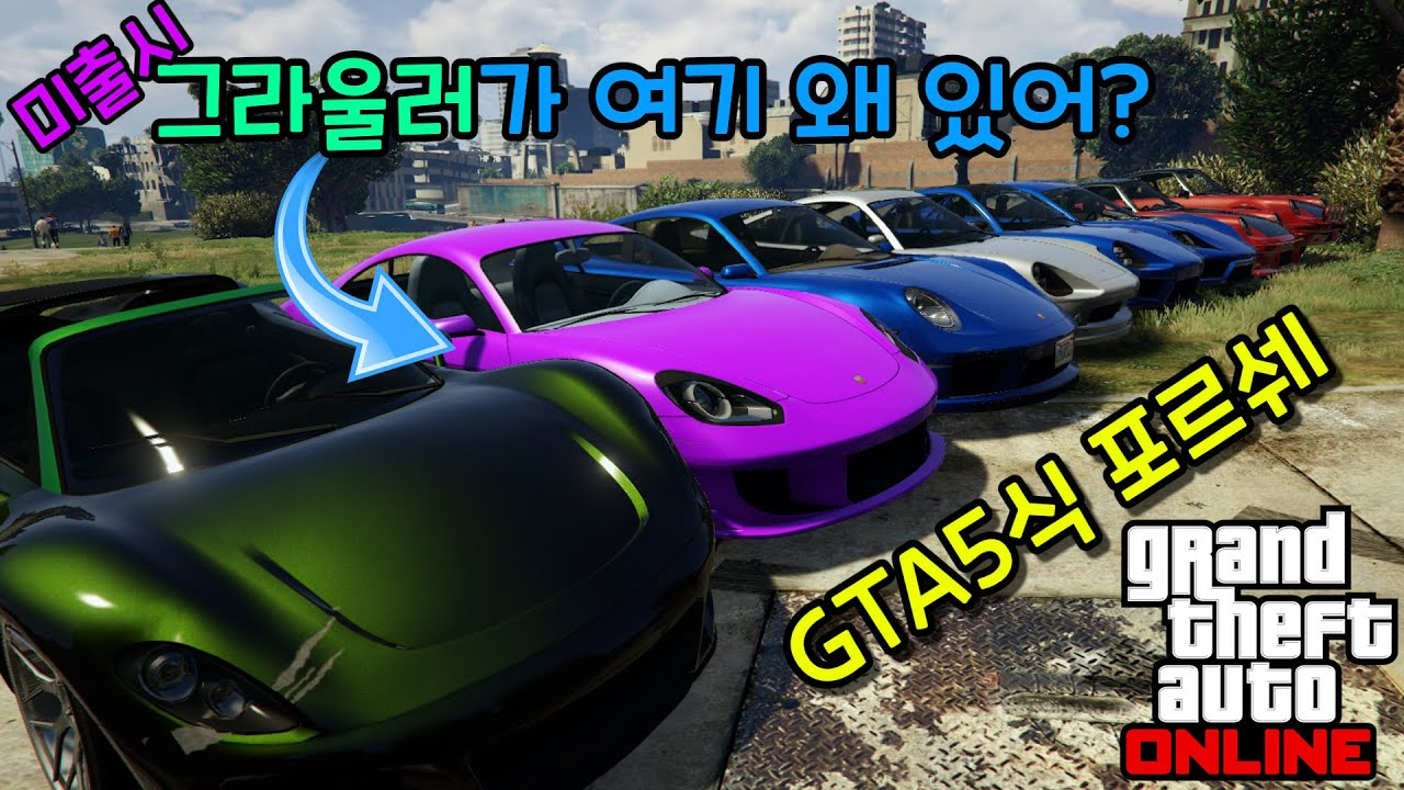GTA5 역대 피스터 코메트 & 포르쉐 닮은 차들 다 꺼내 보았습니다 [그라울러] 까지?! 신규 차량 코메트 S2 출시 기념. 코메트 시리즈가 6개나?! SR,레트로,사파리,S2