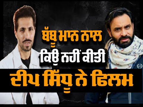 Deep Sidhu refused to do FIlm with Babbu Maan | Interview | Babbu Maan Deep Sidhu | ABP Sanjha