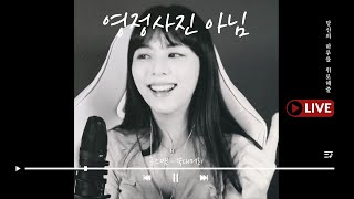 [4K] 박애리 - 쑥대머리 (뮤지컬 'Kiss The…