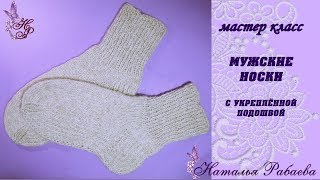 Мужские носки 👞 мастер класс