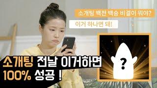소개팅 백전백승 비결은 '페이스쿨러'