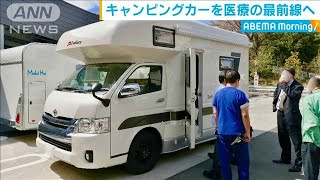 キャンピングカーを無償で病院に 新たな医療支援(20/05/28)