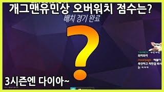 개그맨 유민상 오버워치 경쟁전 2승 1무 7패...결과는?