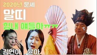 2020년 말띠 잘 버텨보자ㅠ_말띠의 운세_정동수 박수무당