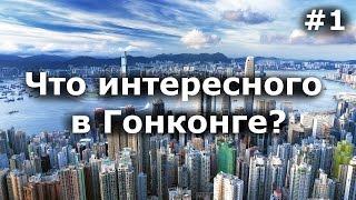 Гонконг - Что интересного посмотреть?(Серия видео, в которой я расскажу как подготовиться к поездке в Гонконг, а также что интересного есть в само..., 2014-12-10T13:54:00.000Z)