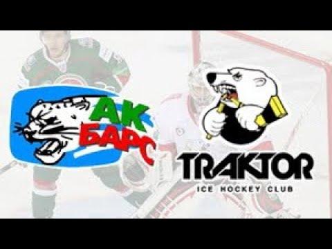 Ак Барс — Трактор 21 декабря, хоккейный матч