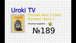 Упражнение 189 — Русский язык 2 класс (Бунеев Р.Н., Бунеева Е.В., Пронина О.В.)