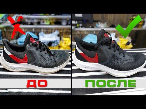 Как почистить кроссовки? Быстро, дешево и эффективно.