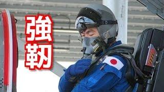 元「空自テストパイロット」油井宇宙飛行士、その実力とは ・一発勝負で離陸! 強靱な体力と精神力!【航空自衛隊の真の実力】