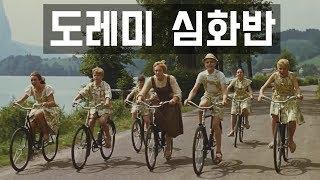 [명장면 다시 보기] 영화 사운드 오브 뮤직 - Do-re-mi song 2 (한영 자막)