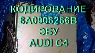 Кодування і параметри Audi C4 2 8 з Ебу 8A0906266B