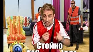 БАШ БАЙ БРАДЪР 2013 - Ирина Флорин, Стойко и Тервел