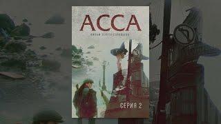 Асса. Серия 2