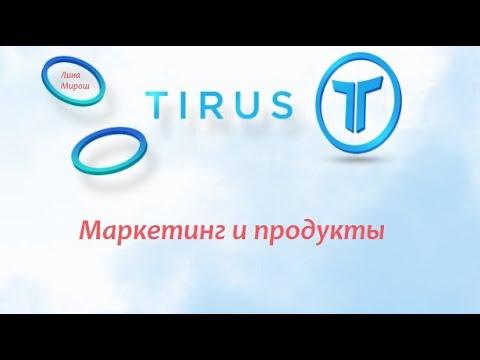 Маркетинг и продукты компании #Tirus ⁄ #Тайрус 30 01 2020