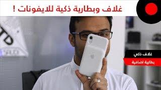 نظرة على غلاف وبطارية ايفون XS & XS MAX & XR الذكية .. iPhone Smart Battery Case