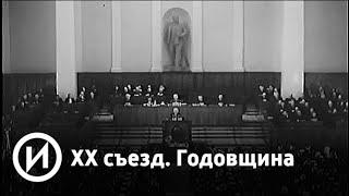 видео История ХХ съезда