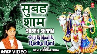 Subah Sham Aathon Pahar Devi Chitralekha [Full Song] I Brij Ki Malik Radha Rani