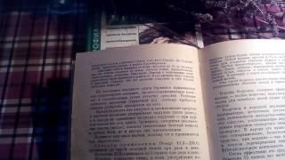 видео Барвинок малый: лечебные свойства, описание, применение, фото
