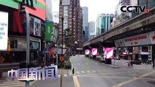 [中国新闻] 海外观察:马来西亚逐渐复产复工 期待中国分享网络经济经验 | 新冠肺炎疫情报道