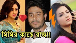 মিমির কারনে ভেঙ্গে গেল রাজ চক্রবর্তী ও শুভশ্রীর বিয়ে! | Raj Chakraborty MImi Subhashree Ganguly