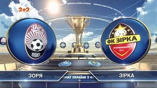 Заря - Зирка - 1:0. Обзор матча