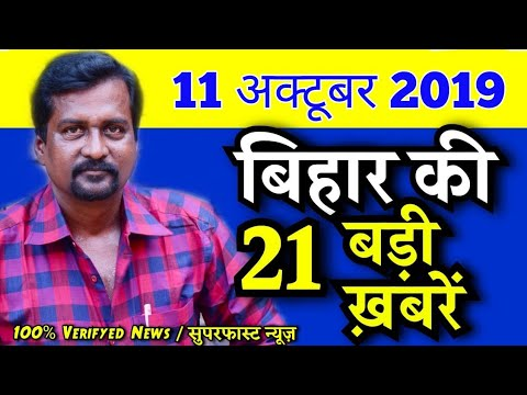 October 11, 2019 Bihar News | 21 Trending News Of Bihar | today