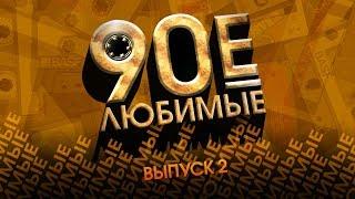 Любимые 90-е, часть 2. Ритмы русских дискотек
