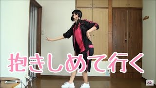 【チャリ】抱きしめて行く 踊ってみた【PrizmaX】