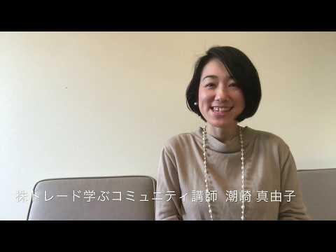 株トレードを学ぶコミュニティ講師 潮崎 真由子 自己紹介