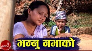 "Dinesh Kafle""s Superhit Song Bhannu Nabhako"