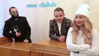 Катя Толя клип для свадьбы