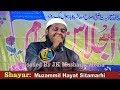 Muzammil Hayat Azimushan Jalse Aam Sadruddinchack Bhagalpur 2018 Con.Mufti Sajidullah
