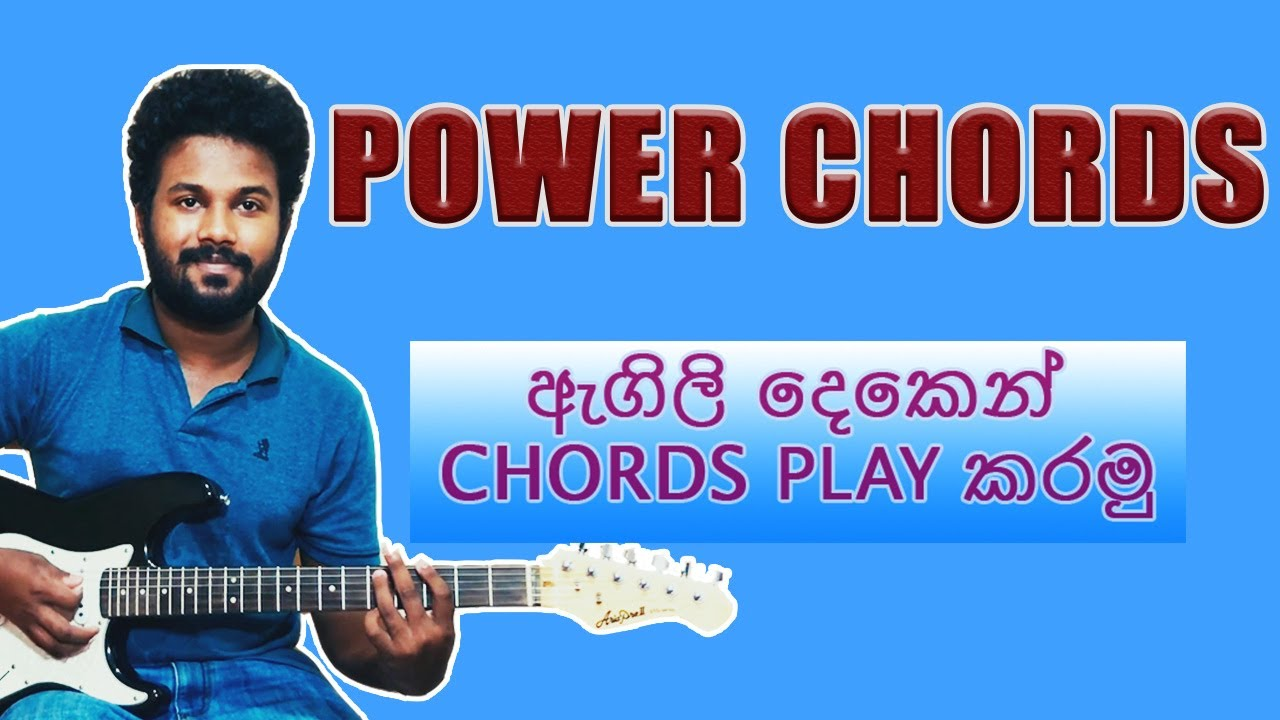 """Power Chords"" Easy Guitar Lesson- ""ඇගිලි දෙකෙන් Chords Play කරමු"""