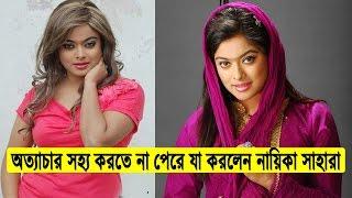 অত্যাচারের স্বীকার হয়ে যা করলেন এক সময়ের জনপ্রিয় নায়িকা সাহারা | Actress Sahara | Bangla News Today