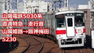 山陽電鉄 5030系 直通特急 走行音【全区間走行音】