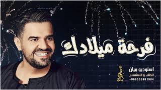 اقوى اغنية عيد ميلاد جديد 2021 فرحة ميلادك غير  l حسين الجسمي