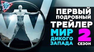 ПЕРВЫЙ ПОДРОБНЫЙ ТРЕЙЛЕР - МИР ДИКОГО ЗАПАДА / WESTWORLD  2 СЕЗОН