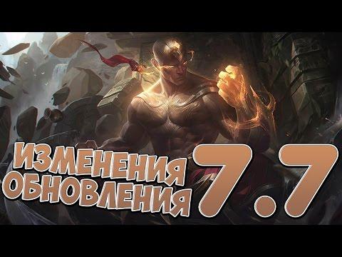 видео: Разжёвываю ИНФУ | Лига Легенд [patch 7.7]