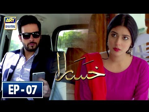 Khasara Episode 7 - 17th May 2018 - ARY Digital Drama