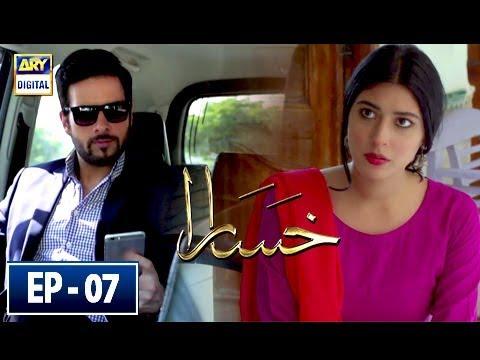 Khasara - Episode 7 - 17th May 2018 - ARY Digital Drama
