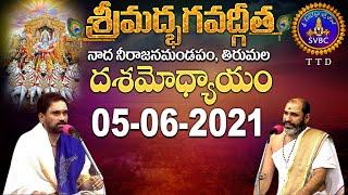 శ్రీమద్భగవద్గీత   Shrimad Bhagwat Geeta   Kuppa Viswanadh Sharma   Tirumala   05-06-2021   SVBC TTD