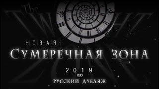 Сумеречная Зона 2019 (The Twilight Zone Teaser Promo) - Русский Дубляж