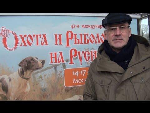 41-я Выставка Охота и Рыболовство на Руси Весна 2017 - ВДНХ Москва