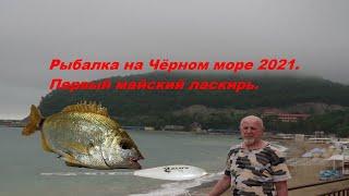 Рыбалка на Чёрном море 2021 Первый майский ласкирь