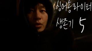 [더준수] 싱어송라이터 생존기5편 (feat. 작은통나…