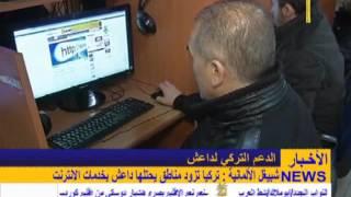 شبيغل الألمانية تركيا تزود مناطق يحتلها داعش بخدمات الانترنت