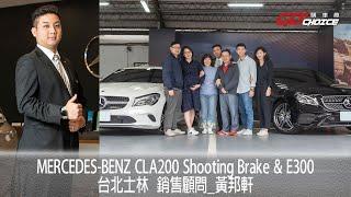 交車紀錄影片 Mercedes-Benz CLA200 Shooting Brake u0026 E300-賓士 士林 銷售顧問_黃邦軒