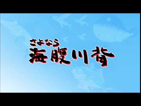 Tama River - Sayonara Umihara Kawase OST